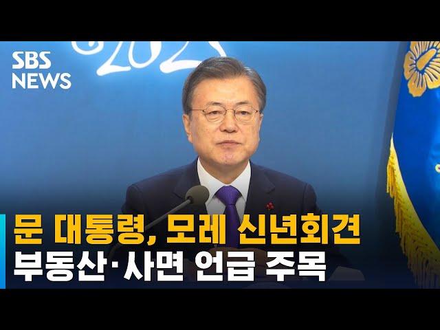 문 대통령, 모레 신년회견…부동산 · 사면 언급 주목 / SBS