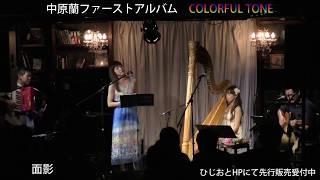 8/26『中原蘭ひじおとコンサート with 邊見美帆子』より アルバム収録曲...
