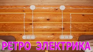 Ретро электрика в Зеленограде(Монтаж электрики в квартирах и коттеджах. Установка ретро электрики в коттедже- качественно, с гарантией...., 2016-06-14T17:44:03.000Z)