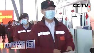 [中国新闻] 中国持续助力国际战疫情 | 新冠肺炎疫情报道