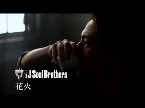 花火 / 三代目 J SOUL BROTHERS from EXILE TRIBE