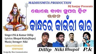 Khandhare Kaudi Bhara || New Odia Super Hit BOLBOM Special Song 2018 Mp3 Song Download