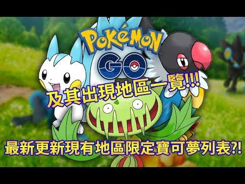 【Pokémon GO】最新更新現有地區限定寶可夢列表?!(及其出現地區一覽!!!) - YouTube