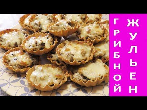 Жульен в тарталетках с грибами.Julien in tartlets with mushrooms.