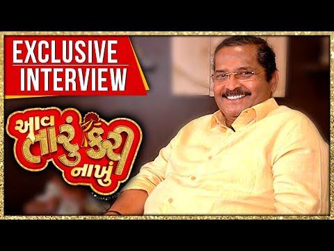 TIKU TALSANIA - Exclusive Fun Interview | Aav Taru Kari Nakhu | Gujarati Comedy Movie