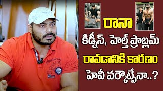 Facts Behind Hero Rana Daggubati Health Problems | Hero Rana Personal Gym Trainer Dinesh | Sumantv