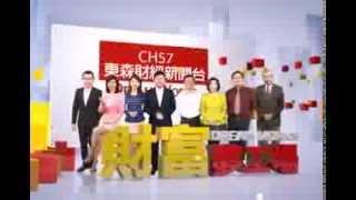57頻道 東森財經新聞 Video