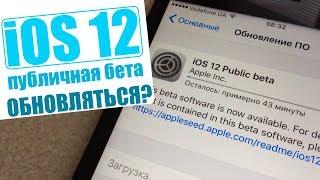 iOS 12 публичная бета! Стоит ли обновляться на iOS 12 Public Beta?