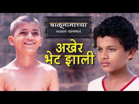 Balu Mamachya Navan Changbhal | अखेर भेट झाली! | 07th February 2019 Episode Update | Colors Marathi