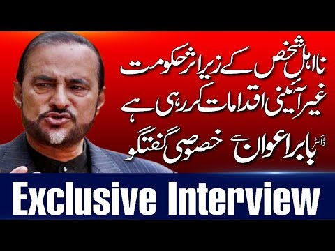 Exclusive talk with Dr Babar Awan | Point of View | 6 November 2017 | 24 News HD