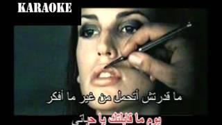 Arabic Karaoke nassiny el dounya RAGHEB 2