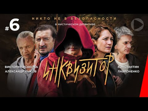 Инквизитор (6 серия) (2014) сериал