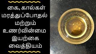 கை கால்கள் மரத்துப்போதல் மற்றும் உணர்வின்மை இயற்கை வைத்தியம் - Tamil health tips