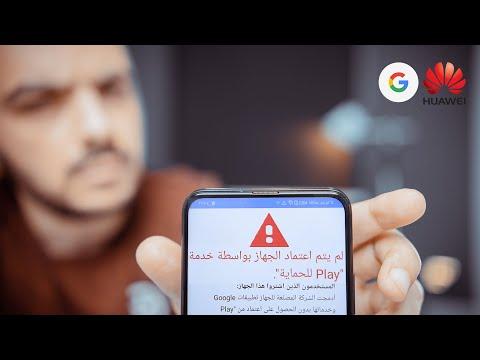الحقيقة ظهرت   نهاية هواوي ولا بداية قوية بدون خدمات جوجل؟!..