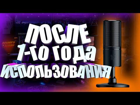 Год использования микрофона RAZER SEIREN X !!Вся правда про USB микрофон!!