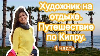 vlog10 Отдых художника Путешествие по Кипру 1 я часть Пафос 2020 март