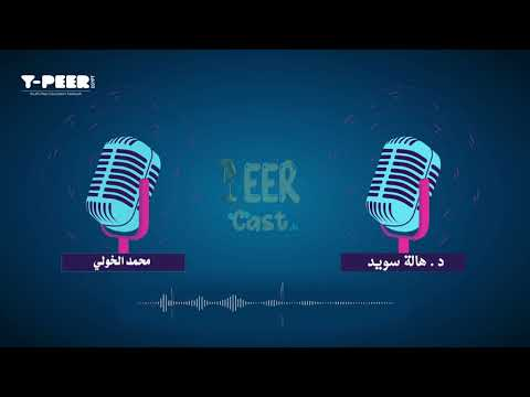 Peer Cast - Episode 5