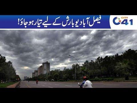 Weather Department Predicts Heavy Rain In Faisalabad