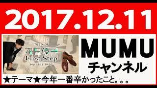 花田優一FirstStep MON19:15-19:30.