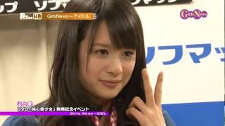 視聴はコチラ→ http://pigoo.jp/gnidol/18882.html AKB48・チームKで活躍...