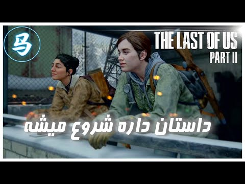 The Last Of Us Part 2 - قسمت دوم from YouTube · Duration:  31 minutes 40 seconds