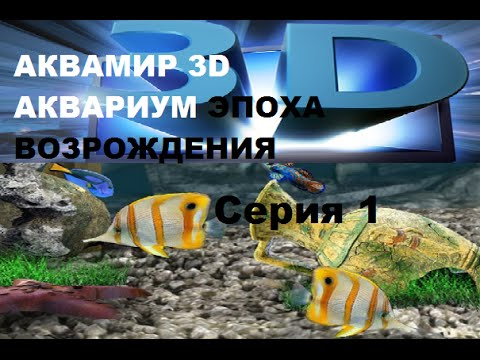 Аквамир 3D аквариум ЭПОХА ВОЗРОЖДЕНИЯ  1 серия Вспоминаю про игру