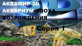 Аквамир 3D аквариум ЭПОХА ВОЗРОЖДЕНИЯ  1 серия