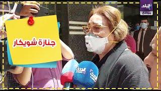 نهال عنبر عن شويكار  اتعلمنا منها الرقي في الأخلاق