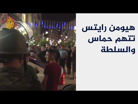 هيومن راتس تتهم حماس والسلطة باعتقال المعارضين والتنكيل بهم  - نشر قبل 7 ساعة