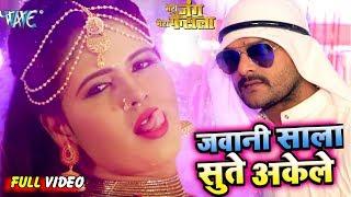 #Khesari Lal Yadav II #Video - जवानी साला सुते अकेले II #Meri Jung Mera Faisla भोजपुरी 2020 Song