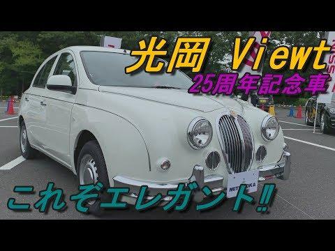 25周年記念車! 光岡 ビュート 室内インプレッション【MITSUOKA Viewt】