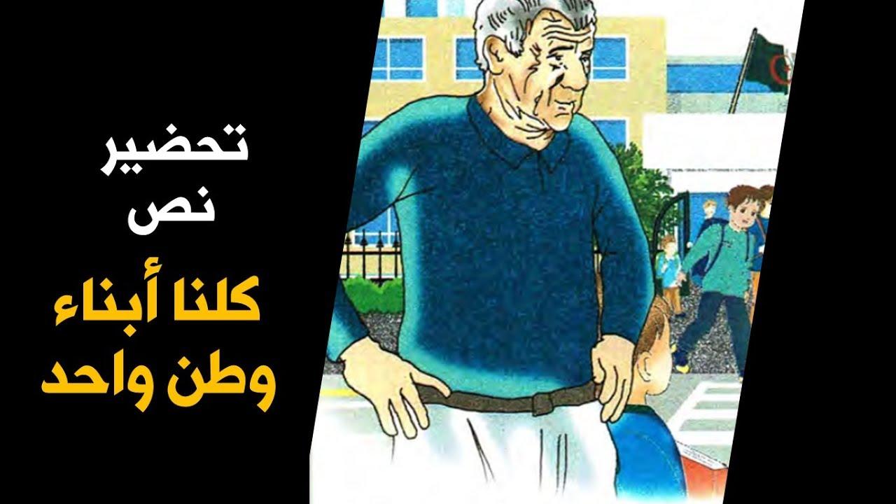 تحضير نص كلنا أبناء وطن واحد / السنة الخامسة ابتدائي 2019-2020 - YouTube