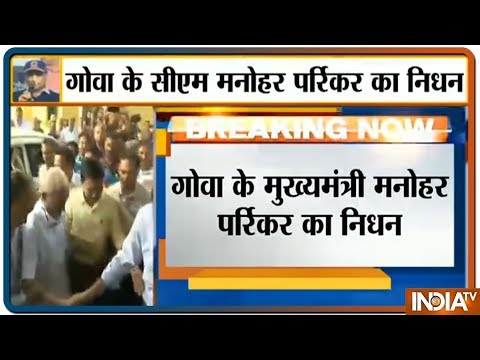 Goa CM Manohar Parrikar Passes Away At 63 | Breaking News Mp3
