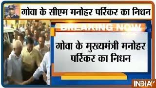 Goa CM Manohar Parrikar Passes Away At 63 | Breaking News
