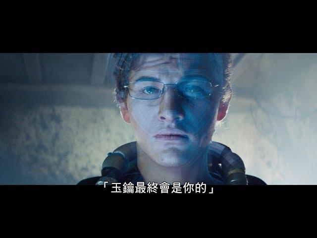 【一級玩家】終極中文官方預告,3月29日(週四) 加入革命軍