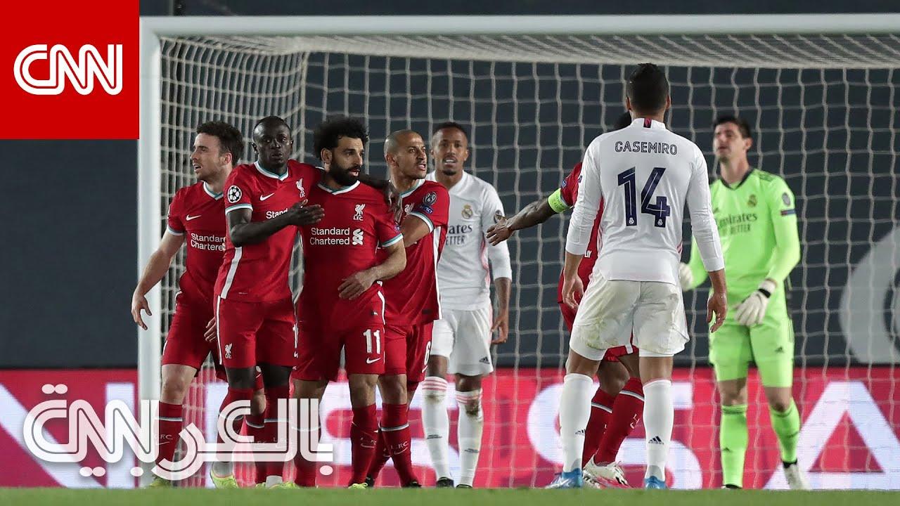 ليفربول وريال مدريد.. أرقام تكشف الأفضل والأسوأ في اللقاء  - 21:00-2021 / 4 / 7
