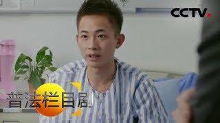 《普法栏目剧》 20180505 白衣女人 大结局(两集连播):胡歆碧跟周梅共同策划了杀害吴涛的事件 | CCTV社会与法