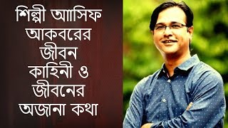 শিল্পী আসিফ আকবরের জীবন কাহিনী ও জীবনের অজানা কথা।Singer Asif Akbar Biography II O Priya Tumi Kothay
