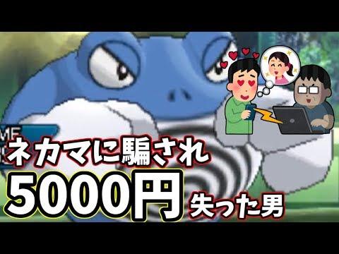 【ポケモンUSM】twitterのネカマに5000円騙し取られた男によるニョロボン講座