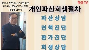 파산상담(홍현필 변호사 직접상담 010-4515-5522)