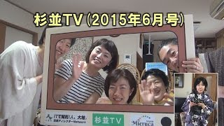 杉並TV2015年6月号 田中えみ 検索動画 23