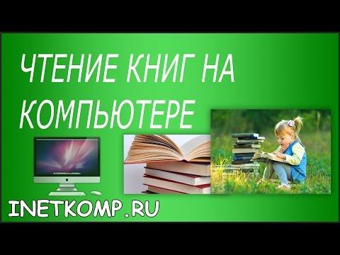 Чтение книг на компьютере! Как читать книги на компьютере?