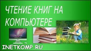 Чтение книг на компьютере! Как читать книги на компьютере?(P.S. Я НЕМНОГО ЗАПУТАЛСЯ В НАЗВАНИЯХ ПРОГРАММ. НО СУТИ ЭТО НЕ МЕНЯЕТ =))) Ссылки на официальные сайты программ:..., 2015-05-27T15:16:21.000Z)