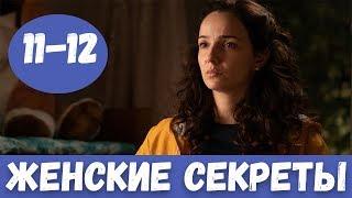 ЖЕНСКИЕ СЕКРЕТЫ 11 СЕРИЯ (сериал, 2020) Россия 1 Анонс, Дата