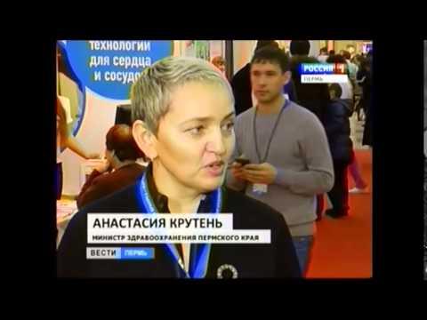На «Пермской ярмарке» открылась международная выставка «Медицина и здоровье»