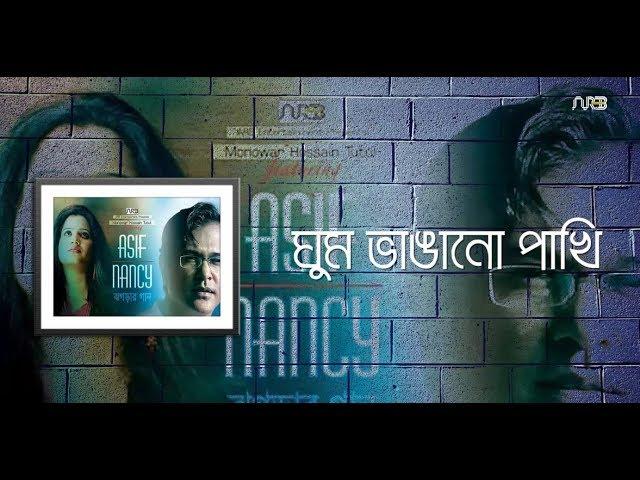 Ghum Vangano Pakhi | ??? ???????? ???? | Asif Akbar | Nancy | Lyric Video