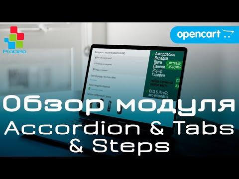 Обзор модуля Accordion & Tabs & Steps. Для интернет-магазинов на Opencart 2-3x.