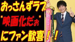 """動画タイトル ▽▽ おっさんずラブ、""""映画化だぉ""""にファン歓喜!!田中圭..."""