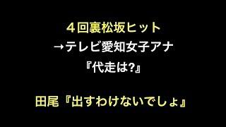 プロ野球 4回裏松坂ヒット →テレビ愛知女子アナ『代走は?』 田尾『出す...