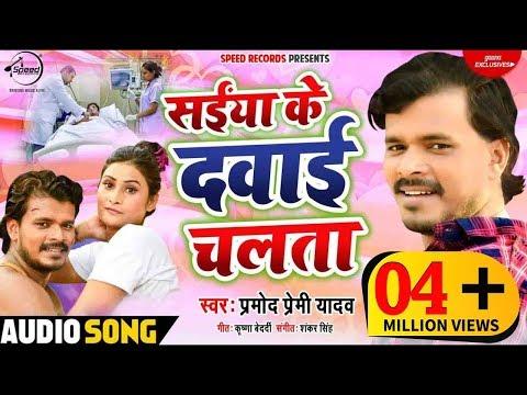 सईयां के दवाई चलता | प्रमोद प्रेमी यादव | का New सुपरहिट गीत | Latest Bhojpuri Songs 2019